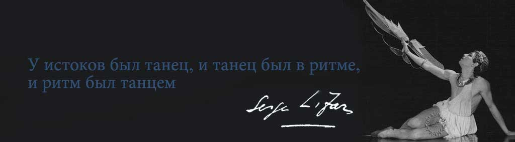 lifar-banner-russe1