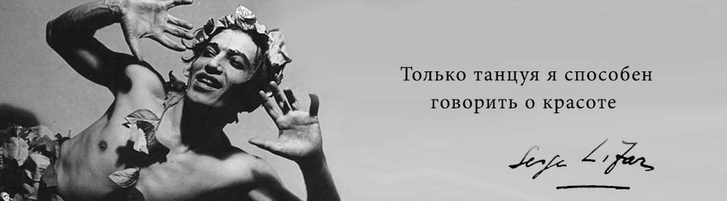 lifar-banner-russe2