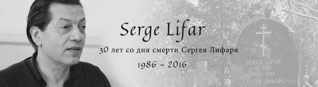 lifar-banner-russe3